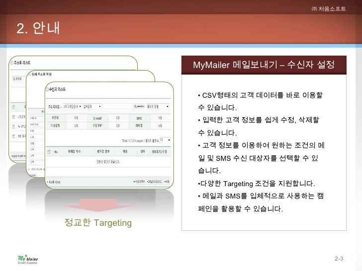 ㈜ 처음소프트2. 안내                        MyMailer 메일보내기 – 수신자 설정                        • CSV형태의 고객 데이터를 바로 이용할                ...