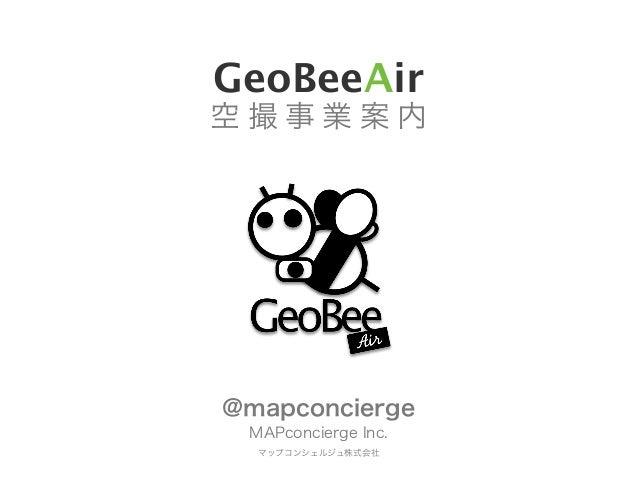 GeoBeeAir空撮事業案内@mapconcierge MAPconcierge Inc.  マップコンシェルジュ株式会社