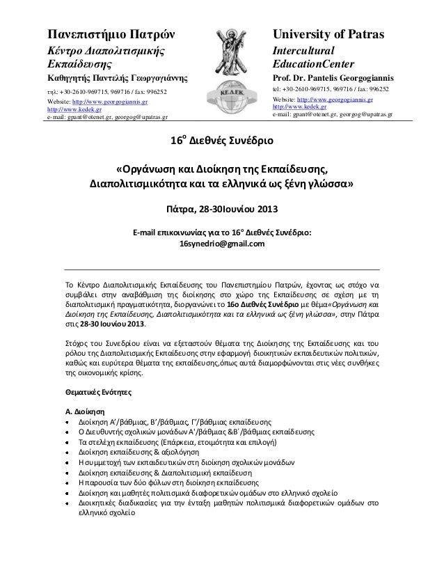 Πανεπιστήμιο Πατρών                                                University of PatrasΚένηρο Διαπολιηιζμικής             ...