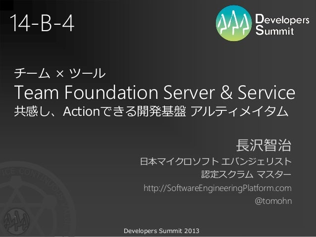 14-B-4チーム × ツールTeam Foundation Server & Service共感し、Actionできる開発基盤 アルティメイタム                                        長沢智治     ...