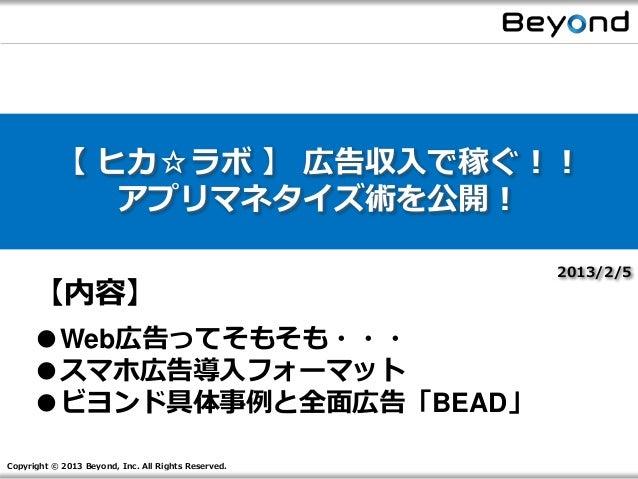 【 ヒカ☆ラボ 】 広告収入で稼ぐ!!             アプリマネタイズ術を公開!                                                     2013/2/5     【内容】     ●W...