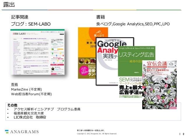 露出 記事関連                                       書籍 ブログ:SEM-LABO                               食べログ,Google Analytics,SEO,PPC,...