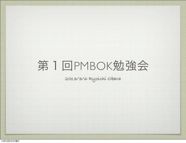 第1回PMBOK勉強会               2013/3/6 Ryoichi Obara13年3月6日水曜日
