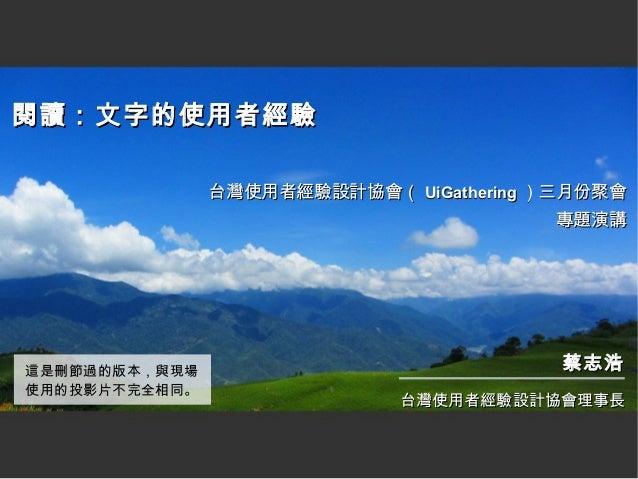 閱讀:文字的使用者經驗               台灣使用者經驗設計協會( UiGathering )三月份聚會                                        專題演講這是刪節過的版本,與現場         ...