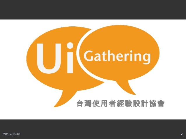 Reading: The User Experience of Written Text(閱讀:文字的使用者經驗) Slide 2