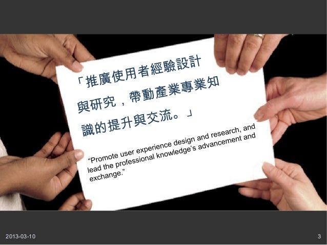 Reading: The User Experience of Written Text(閱讀:文字的使用者經驗) Slide 3