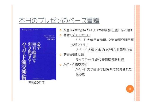 【スキルアップ勉強会】合意に達するための交渉術(ハーバード流交渉術) 2013.03.24 Slide 2