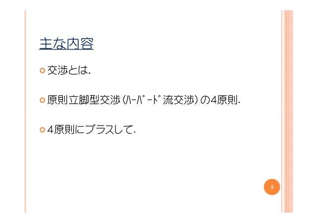 【スキルアップ勉強会】合意に達するための交渉術(ハーバード流交渉術) 2013.03.24 Slide 3