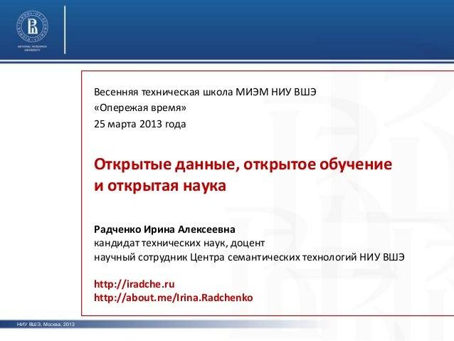 Весенняя техническая школа МИЭМ НИУ ВШЭ                        «Опережая время»                        25 марта 2013 года ...