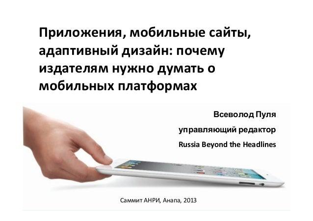 Приложения, мобильные сайты,адаптивный дизайн: почемуиздателям нужно думать омобильных платформах                         ...