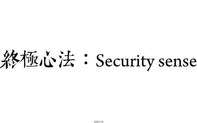 2013-04-13_JSTW-security-for-frontend-engineer (前傳)