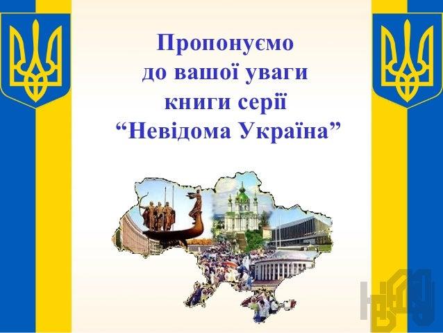 Украина Slide 2
