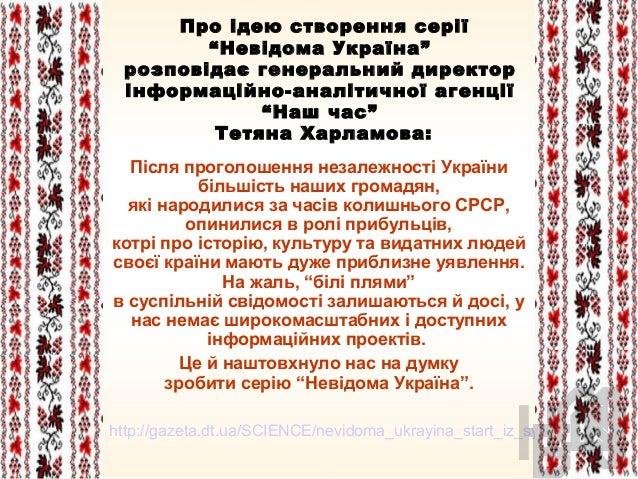 Украина Slide 3