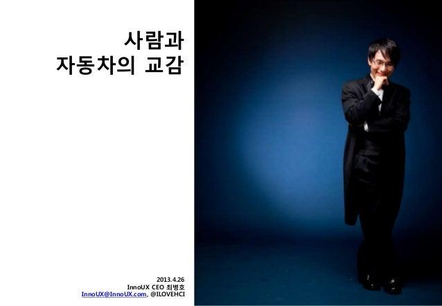 사람과자동차의 교감2013.4.26InnoUX CEO 최병호InnoUX@InnoUX.com, @ILOVEHCI