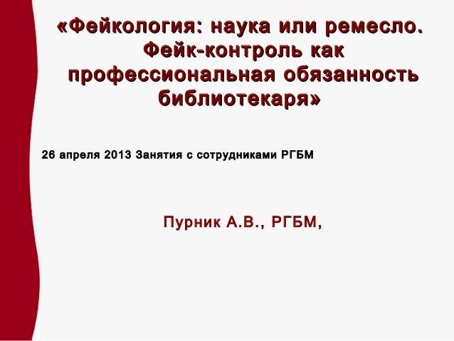 «Фейкология: наука или ремесло.«Фейкология: наука или ремесло.Фейк-контроль какФейк-контроль какпрофессиональная обязаннос...