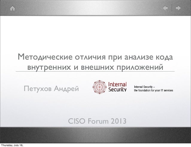 Методические отличия при анализе кода внутренних и внешних приложений CISO Forum 2013 Петухов Андрей Thursday, July 18,
