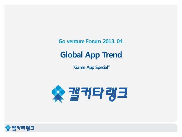 "Go venture Forum 2013. 04.Global App Trend""Game App Special"""