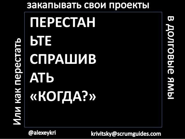 ПЕРЕСТАНЬТЕСПРАШИВАТЬ«КОГДА?»