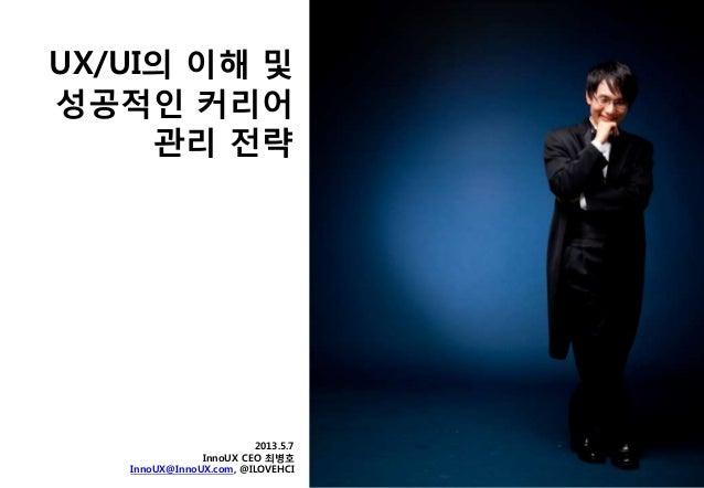 UX/UI의 이해 및성공적읶 커리어관리 젂략2013.5.7InnoUX CEO 최병호InnoUX@InnoUX.com, @ILOVEHCI