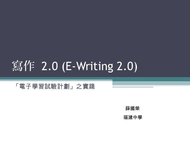 寫作 2.0 (E-Writing 2.0)「電子學習試驗計劃」之實踐薛國榮福建中學