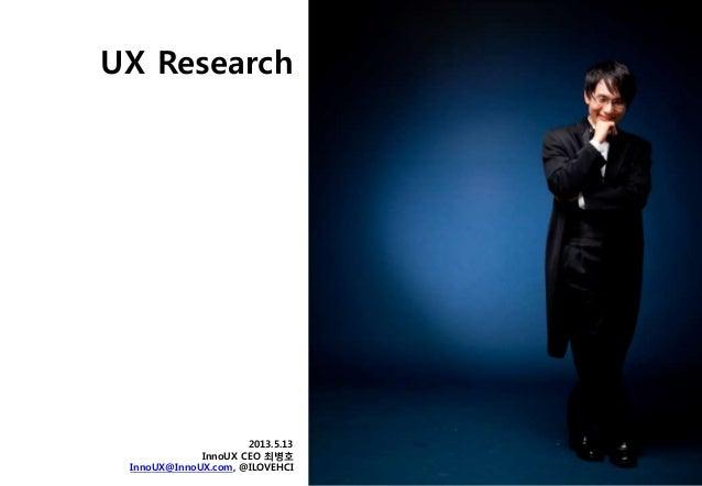 UX Research2013.5.13InnoUX CEO 최병호InnoUX@InnoUX.com, @ILOVEHCI