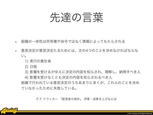 合意形成手段としての議事録 2013 05-15 Slide 2