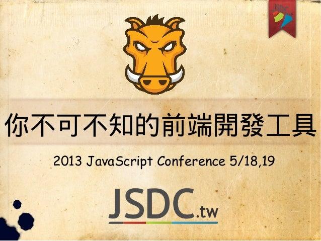你不可不知的前端開發工具2013 JavaScript Conference 5/18,19