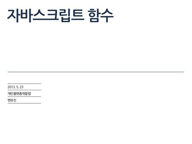 자바스크립트 함수2013. 5. 23개인플랫폼개발랩변유진