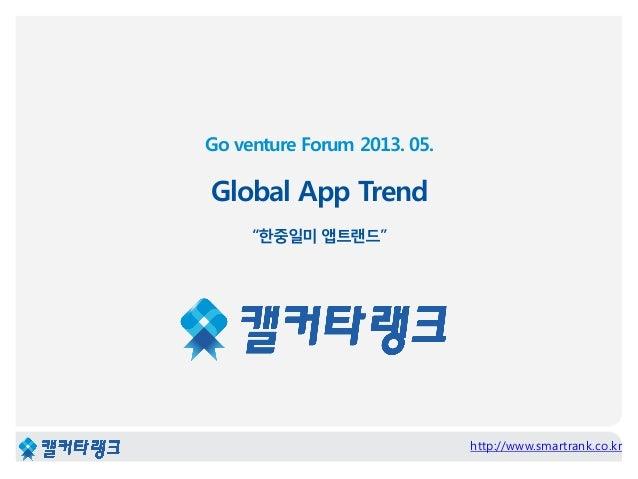 """Go venture Forum 2013. 05.Global App Trend""""한중일미 앱트랜드""""http://www.smartrank.co.kr"""