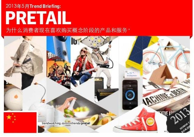 PRETAIL为什么消费者现在喜欢购买概念阶段的产品和服务。2013年5月Trend Briefing:trendwatching.com/cn/trends/pretail