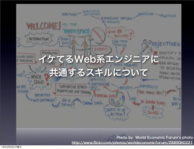 Photo by World Economic Forum s photohttp://www.flickr.com/photos/worldeconomicforum/2889040221イケてるWeb系エンジニアに共通するスキルについて13年...