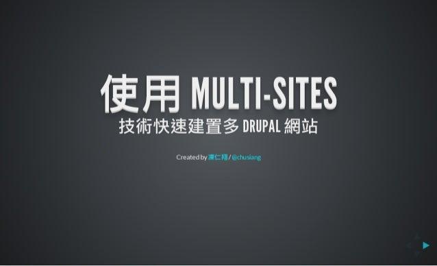 使用 Multi-sites 技術快速建置多 Drupal 網站