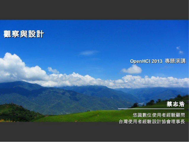 蔡志浩蔡志浩 悠識數位使用者經驗顧問悠識數位使用者經驗顧問 台灣使用者經驗設計協會理事長台灣使用者經驗設計協會理事長 觀察與設計觀察與設計 OpenHCI 2013OpenHCI 2013 專題演講專題演講