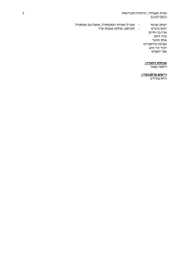 2013 07-31-02 (1) נגב טקסטיל Slide 2