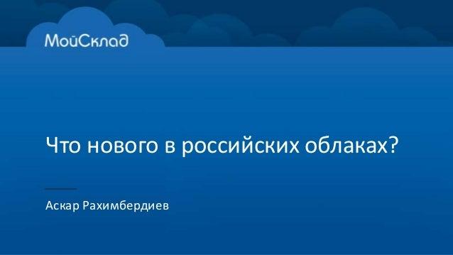 Что нового в российских облаках? Аскар Рахимбердиев