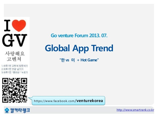 "Go venture Forum 2013. 07. Global App Trend ""한 vs 미 + Hot Game"" http://www.smartrank.co.kr https://www.facebook.com/ventur..."