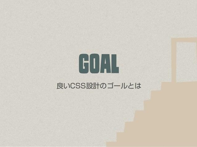 e良いCSS設計のゴールとは GoAl