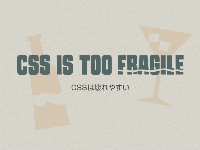 POCSSは壊れやすい CsS Is ToO FrAgIlE
