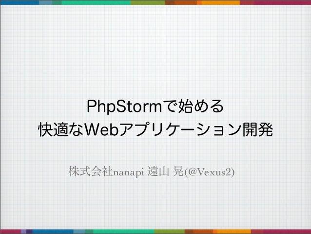 株式会社nanapi 遠山 晃(@Vexus2) PhpStormで始める 快適なWebアプリケーション開発