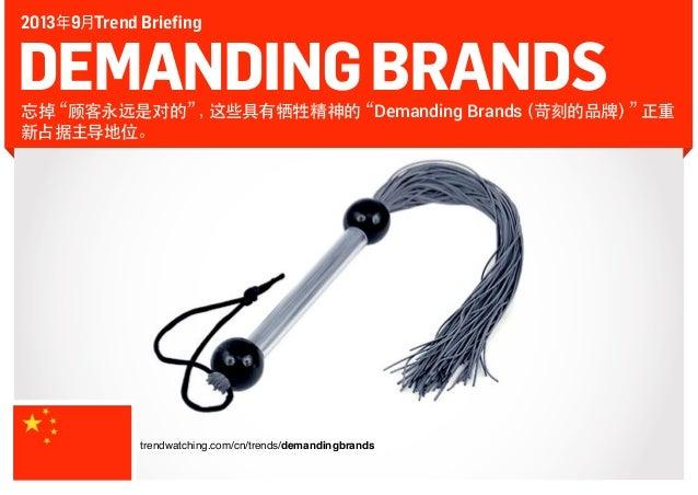 """2013年9月Trend Briefing  DEMANDING BRANDS  忘掉 """"顾客永远是对的"""" 这些具有牺牲精神的 , """"Demanding Brands (苛刻的品牌) 正重 """" 新占据主导地位。  trendwatching.c..."""