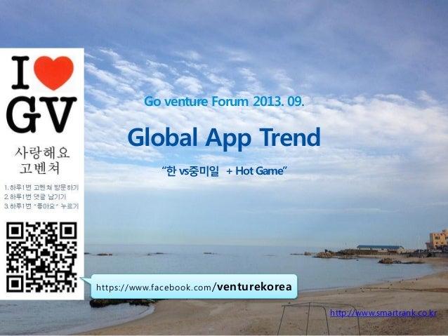 "Go venture Forum 2013. 09. Global App Trend ""한 vs중미일 + Hot Game"" http://www.smartrank.co.kr https://www.facebook.com/ventu..."
