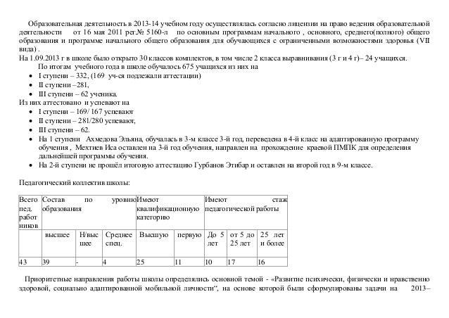 Образовательная деятельность в 2013-14 учебном году осуществлялась согласно лицензии на право ведения образовательной  дея...