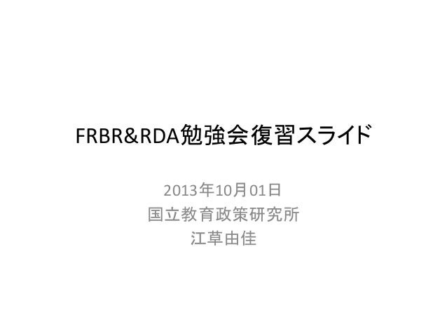 FRBR&RDA勉強会復習スライド 2013年10月01日 国立教育政策研究所 江草由佳
