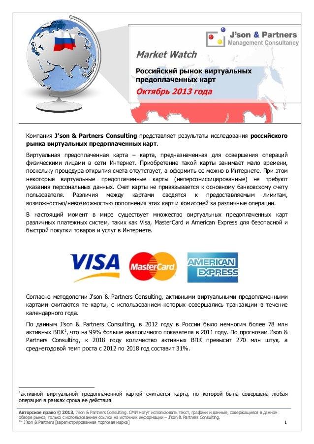 Компания J'son & Partners Consulting представляет результаты исследования российского рынка виртуальных предоплаченных кар...