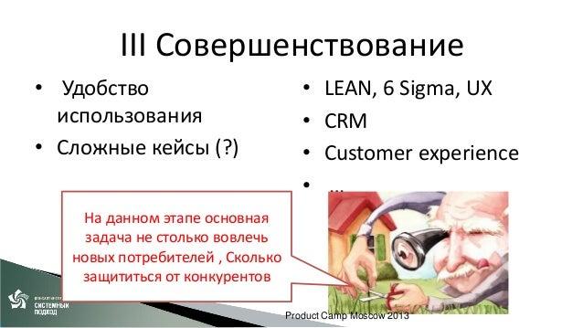 Нужно знать когда время сеять новый урожай  ЗРЕЛОСТЬ В УПРАВЛЕНИИ ПОРТФЕЛЕМ ПРОДУКТОВ Product Camp Moscow 2013