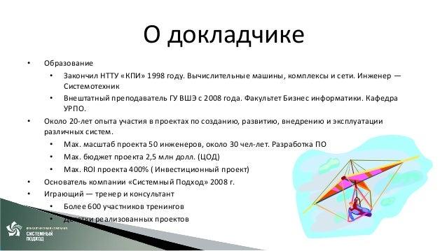 О докладчике •  •  • •  Образование • Закончил НТТУ «КПИ» 1998 году. Вычислительные машины, комплексы и сети. Инженер — Си...