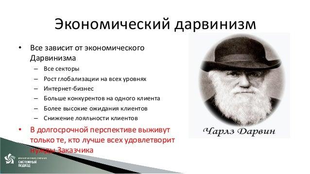 Экономический дарвинизм • Все зависит от экономического Дарвинизма – – – – – –  Все секторы Рост глобализации на всех уров...