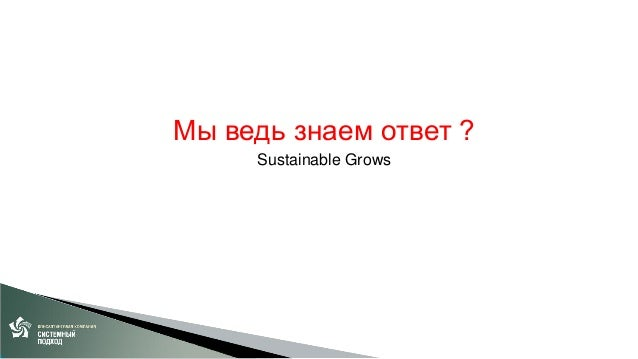 Мы ведь знаем ответ ? Sustainable Grows