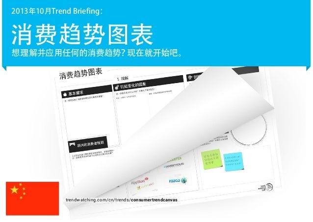 2013年10月Trend Briefing:  消费趋势图表  想理解并应用任何的消费趋势? 现在就开始吧。  trendwatching.com/cn/trends/consumertrendcanvas