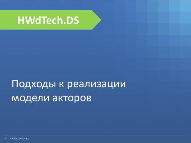 HWdTech.DS  Подходы к реализации модели акторов  01 TIKTOKCOACH.RU